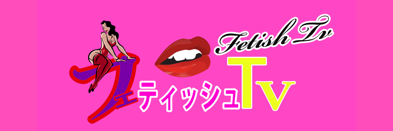 FetishTV【フェティッシュTV】